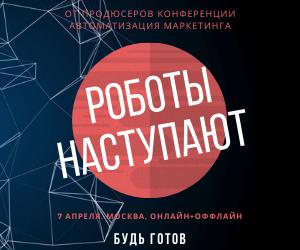 конференция автоматизация маркетинга